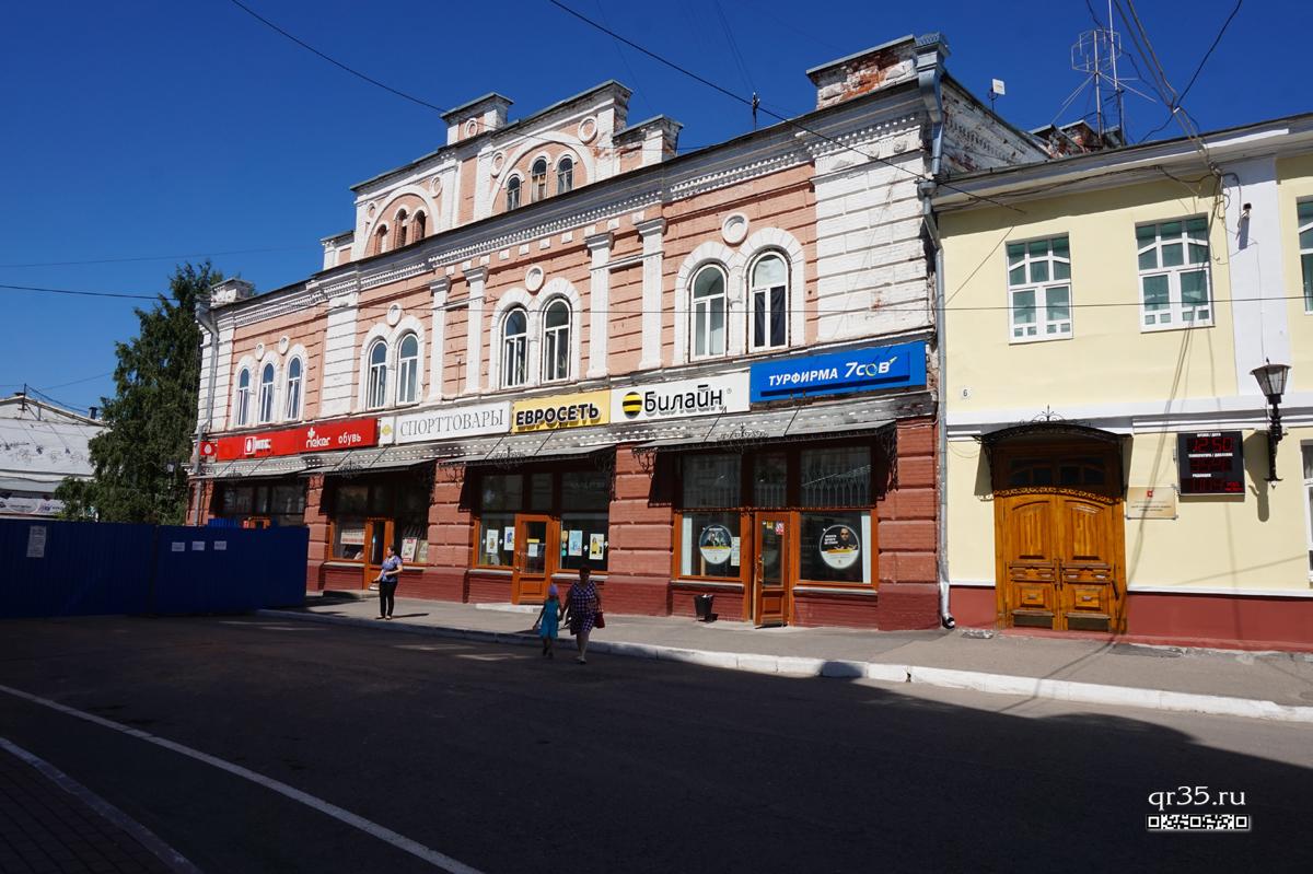 Торговый дом