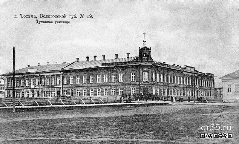 Здание бывшего духовного училища