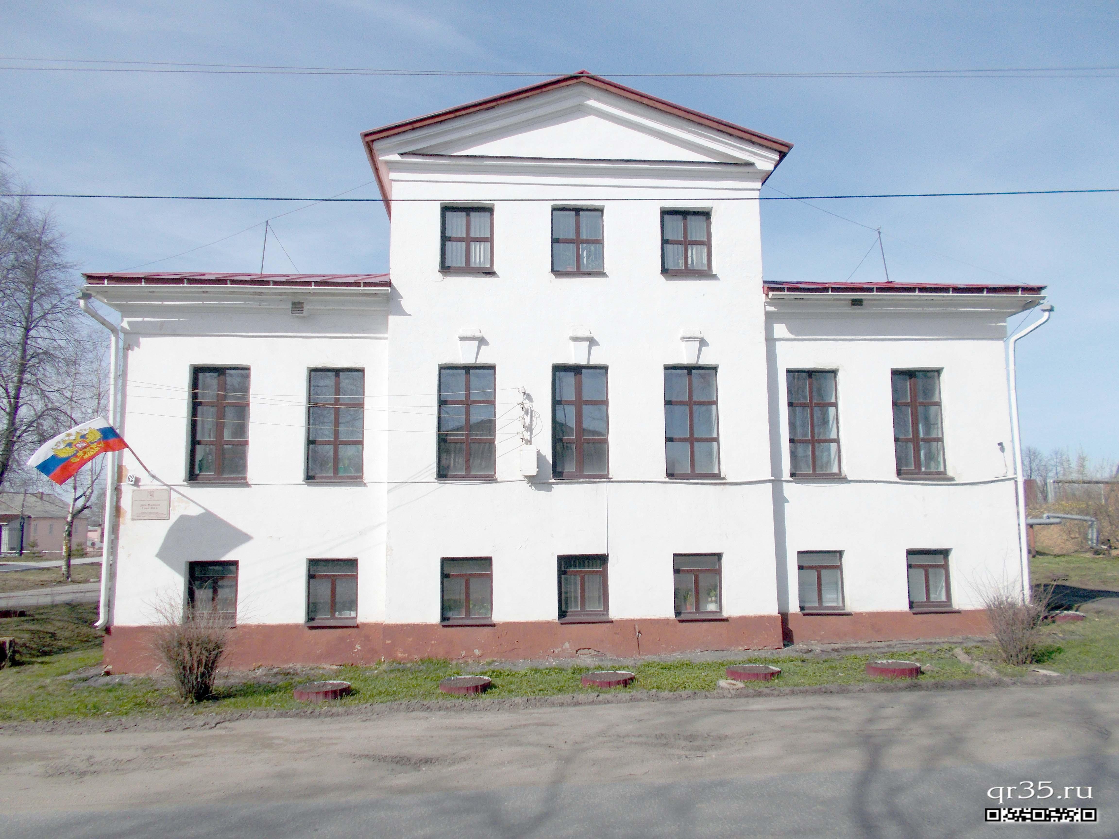 Дом купца Ман(м)ина